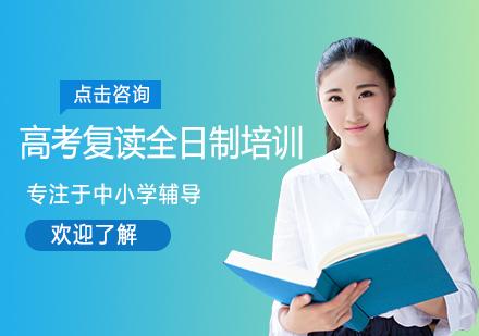 高考復讀全日制培訓