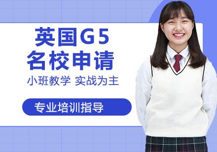 天津英國留學培訓-英國G5名校申請