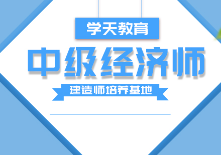 重慶財經會計培訓-中級經濟師課程