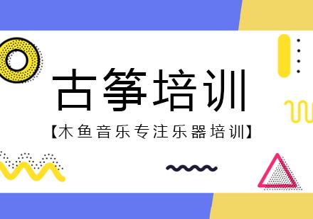 重慶IT/職業技能培訓-古箏培訓課程