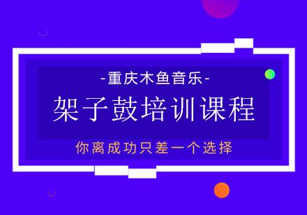 重慶IT/職業技能培訓-架子鼓培訓課程