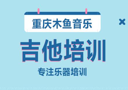 重慶IT/職業技能培訓-吉他培訓課程