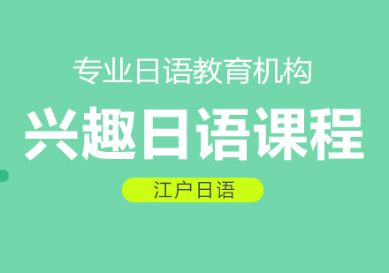 重慶小語種培訓-興趣日語課程