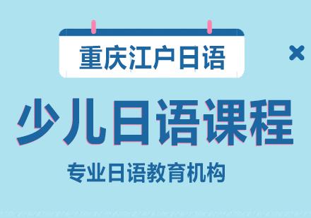重慶小語種培訓-少兒日語課程