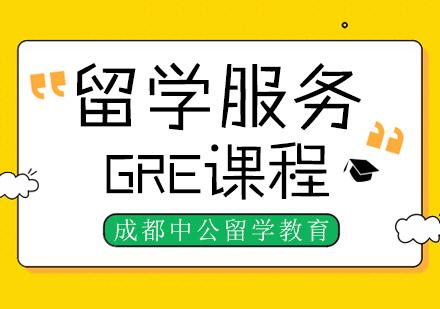 重慶英語培訓-GRE培訓課程