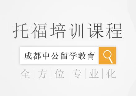重慶英語培訓-托福培訓課程