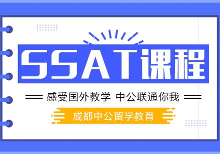 重慶英語培訓-SSAT培訓課程