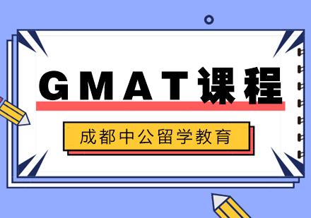 重慶英語培訓-GMAT培訓課程