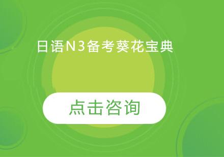 日語N3備考葵花寶典