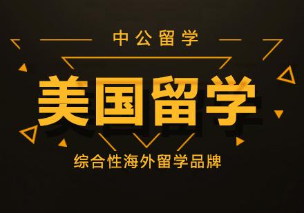 重慶國際留學培訓-美國留學課程