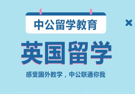 重慶國際留學培訓-英國留學課程