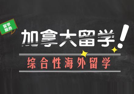 重慶國際留學培訓-加拿大留學課程