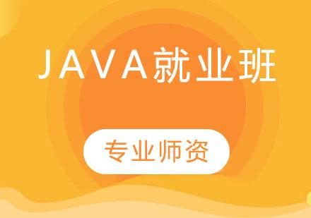 天津Java培訓-Java就業班