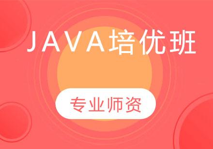 天津Java培訓-Java培優班