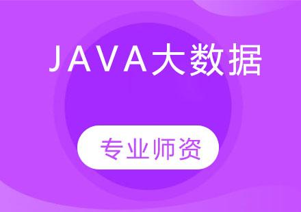 天津Java培訓-Java大數據
