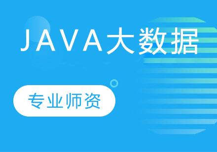 天津Java培訓-Java大數據培訓