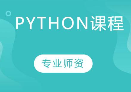 天津Python培訓-Python課程培訓