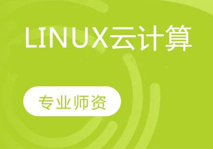 天津Linux培訓-Linux課程培訓