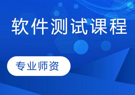 天津軟件測試培訓-軟件測試課程