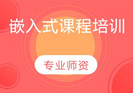 天津嵌入式開發培訓-嵌入式課程培訓