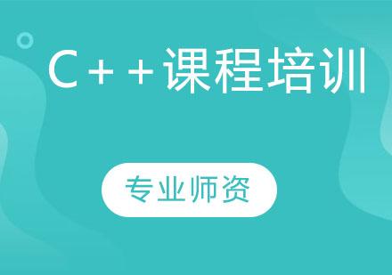 天津Java培訓-C++課程培訓