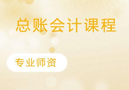 天津財會服務培訓-總賬會計課程內容