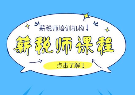 重慶財經會計培訓-薪稅師課程