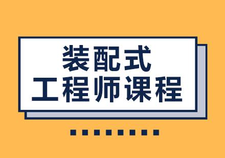 重慶建筑工程培訓-裝配式工程師課程