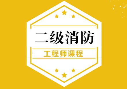 重慶建筑工程培訓-二級消防工程師課程