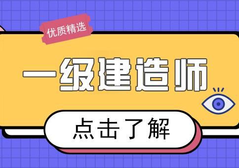 重慶建筑工程培訓-一級建造師課程