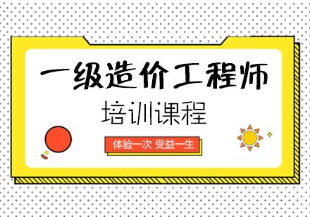 重慶建筑工程培訓-一級造價工程師培訓課程