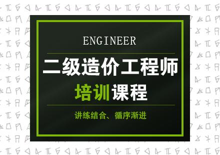 重慶建筑工程培訓-二級造價工程師培訓課程
