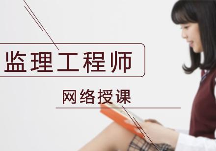 重慶建筑工程培訓-監理工程師課程