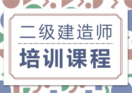 重慶建筑工程培訓-二級建造師培訓課程