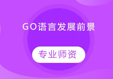 Go语言发展前景