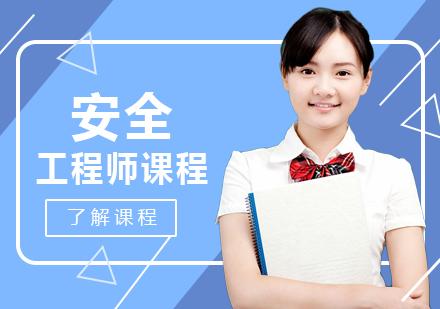 重慶建筑工程培訓-安全工程師課程