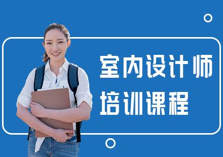 重慶IT/職業技能培訓-室內設計師培訓課程