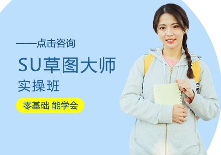 福州室內設計培訓-SU草圖大師實操班