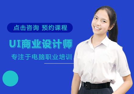 福州UI交互設計培訓-UI商業設計師培訓