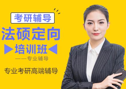 重慶學歷研修培訓-法碩定向培訓班