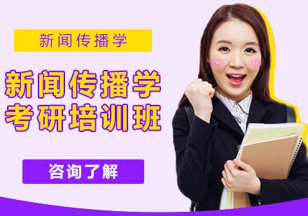 重慶學歷研修培訓-新聞傳播學考研培訓班
