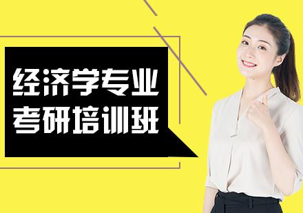 重慶學歷研修培訓-經濟學專業考研培訓班