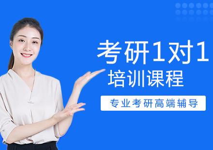 重慶學歷研修培訓-考研1對1培訓課程