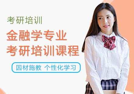 重慶學歷研修培訓-金融學專業考研培訓課程