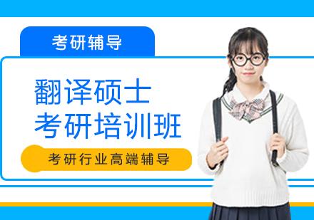 重慶學歷研修培訓-翻譯碩士考研培訓班