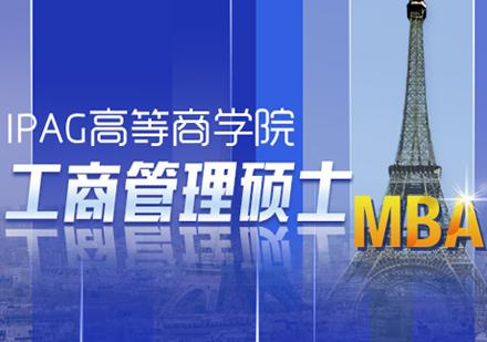 法國IPAG高等商學院MBA培訓