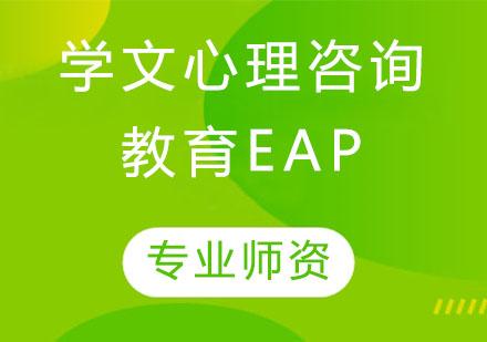 天津心理咨詢師培訓-學文心理咨詢教育EAP