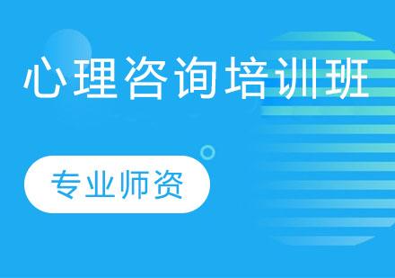 天津心理咨詢師培訓-心理咨詢培訓班