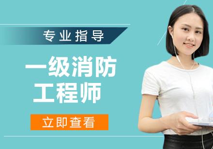 天津建造工程培訓-一級消防工程師