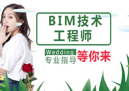 天津建造工程培訓-BIM技術工程師